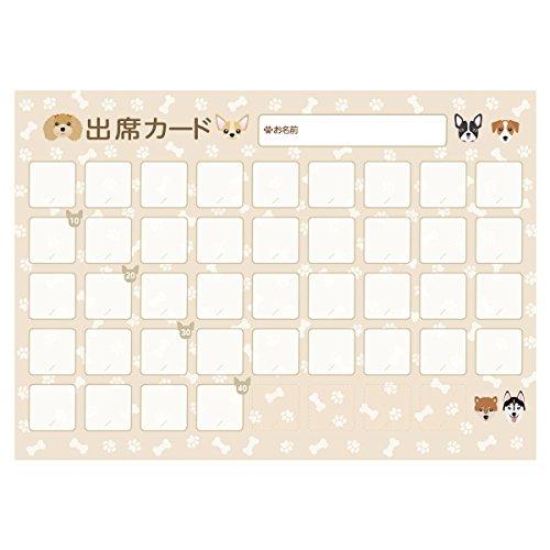 オリジナル出席カード イヌ 10枚入り プリマミュージック PRFG-527