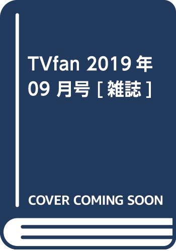 TVfan 2019年 09 月号 [雑誌]