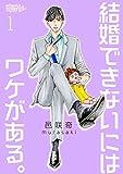 ★【100%ポイント還元】【Kindle本】結婚できないにはワケがある。 1~3 (恋するソワレ)が特価!