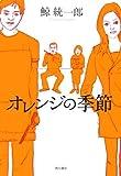 オレンジの季節 画像