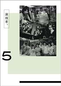 演技者。 2ndシリーズ Vol.5 (初回限定版) [DVD]