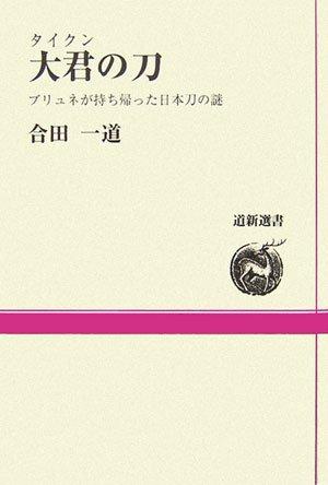 大君(タイクン)の刀—ブリュネが持ち帰った日本刀の謎 (道新選書)
