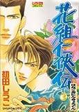 花組仁侠伝 3 (ミッシィコミックス)