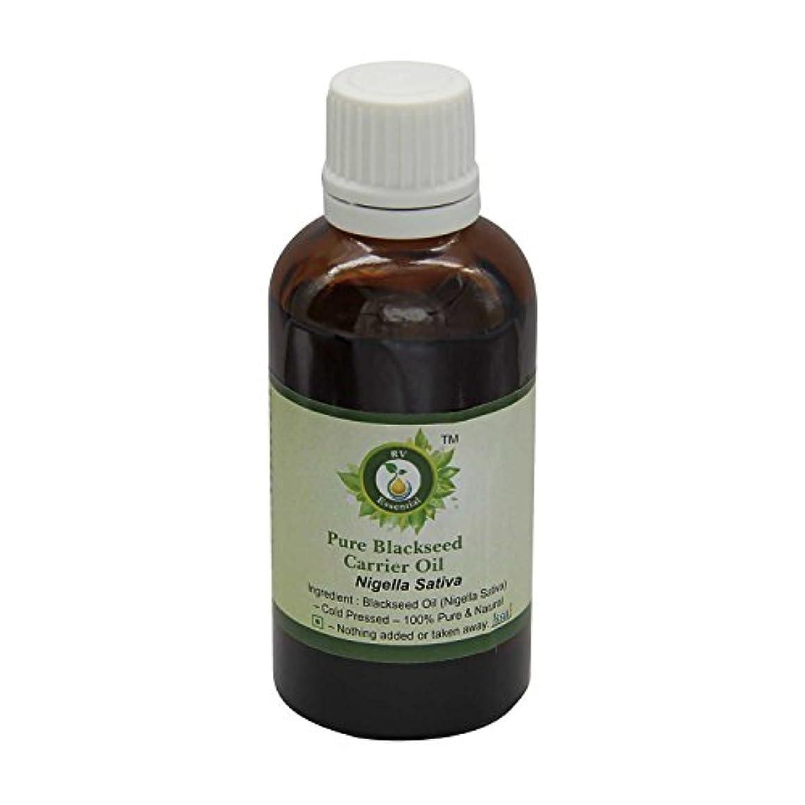 ペルソナ姿を消す文言R V Essential ピュアブラックシードキャリアオイル5ml (0.169oz)- Nigella Sativa (100%ピュア&ナチュラルコールドPressed) Pure Blackseed Carrier Oil