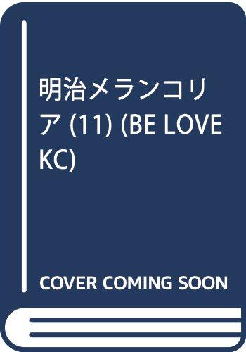 明治メランコリア(11) (BE LOVE KC)