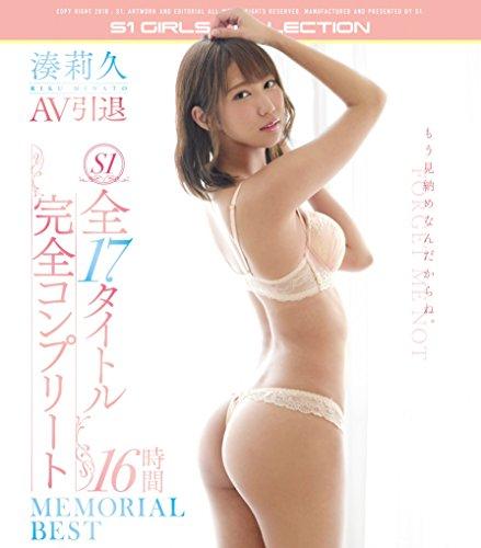 湊莉久(AV女優)