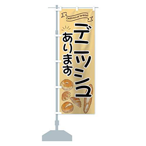 デニッシュ のぼり旗 サイズ選べます(コンパクト45x150cm 左チチ)