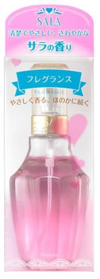 しなければならない圧力開梱サラ フレグランス サラの香り
