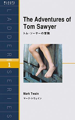 トム・ソーヤーの冒険 The Adventures of Tom Sawyer (ラダーシリーズ Level 1)