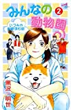 みんなの動物園 2―いづみの飼育係日誌 (秋田コミックスエレガンス)