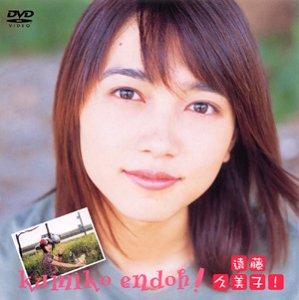 遠藤久美子 [DVD]
