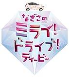 【Amazon.co.jp限定】なぎさのミライ! ドライブ! ティービー(初回限定版)(オリジナル限定ブロマイド1枚付)[Blu-ray]
