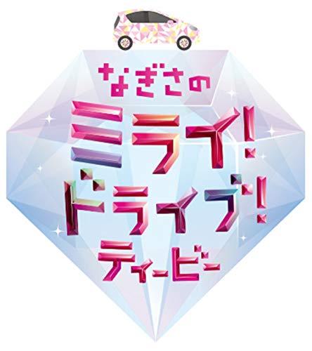 【Amazon.co.jp限定】なぎさのミライ! ドライブ! ティビー(初回限定版)[Blu-ray]