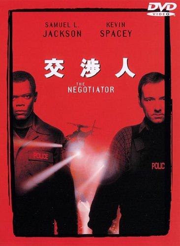 交渉人 特別版 [DVD]の詳細を見る