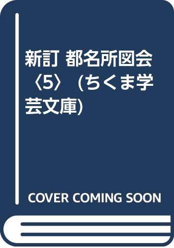 新訂 都名所図会〈5〉 (ちくま学芸文庫)の詳細を見る