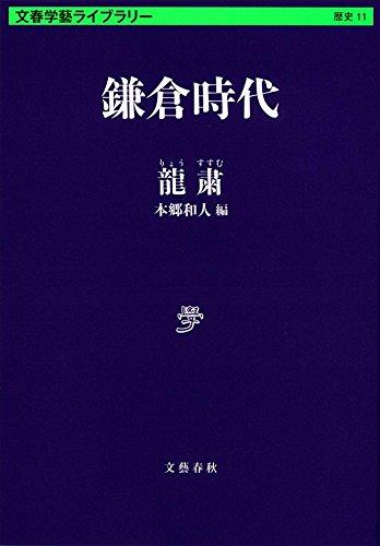 鎌倉時代 (文春学藝ライブラリー)