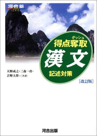 得点奪取漢文―記述対策 (河合塾SERIES)の詳細を見る
