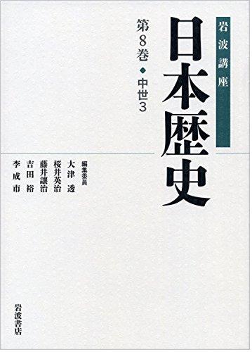 中世3 (岩波講座 日本歴史 第8巻)の詳細を見る