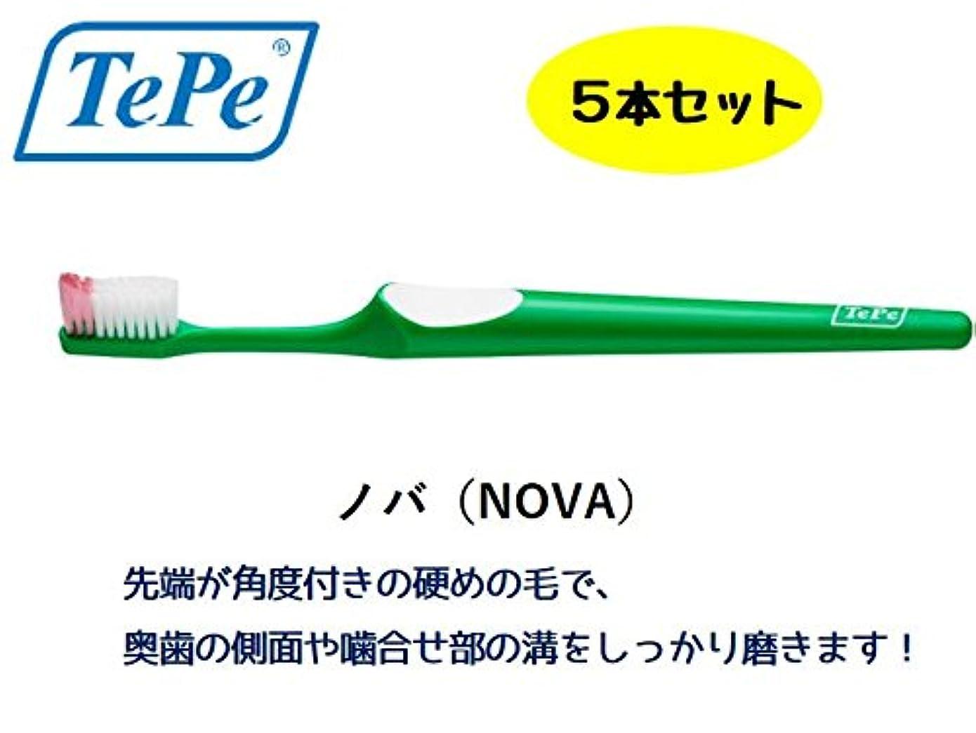 予備浪費対人テペ ノバ ブリスターパック 5本 TePe NOVA (極やわらかめ)