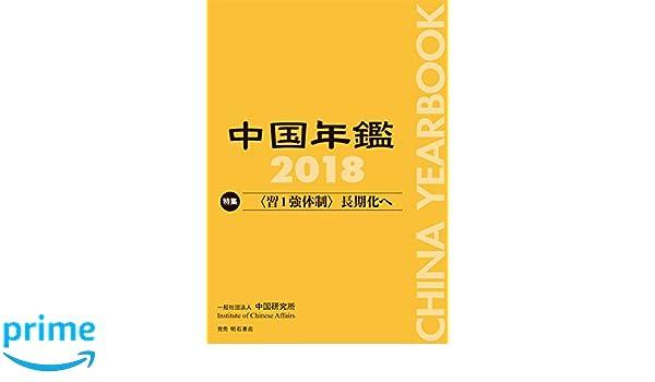 中国年鑑 2018 | 中国研究所 |本...