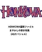 HONKOWA霊障ファイル まやかしの導き特集