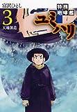 特務咆哮艦ユミハリ 3 (バーズコミックス)