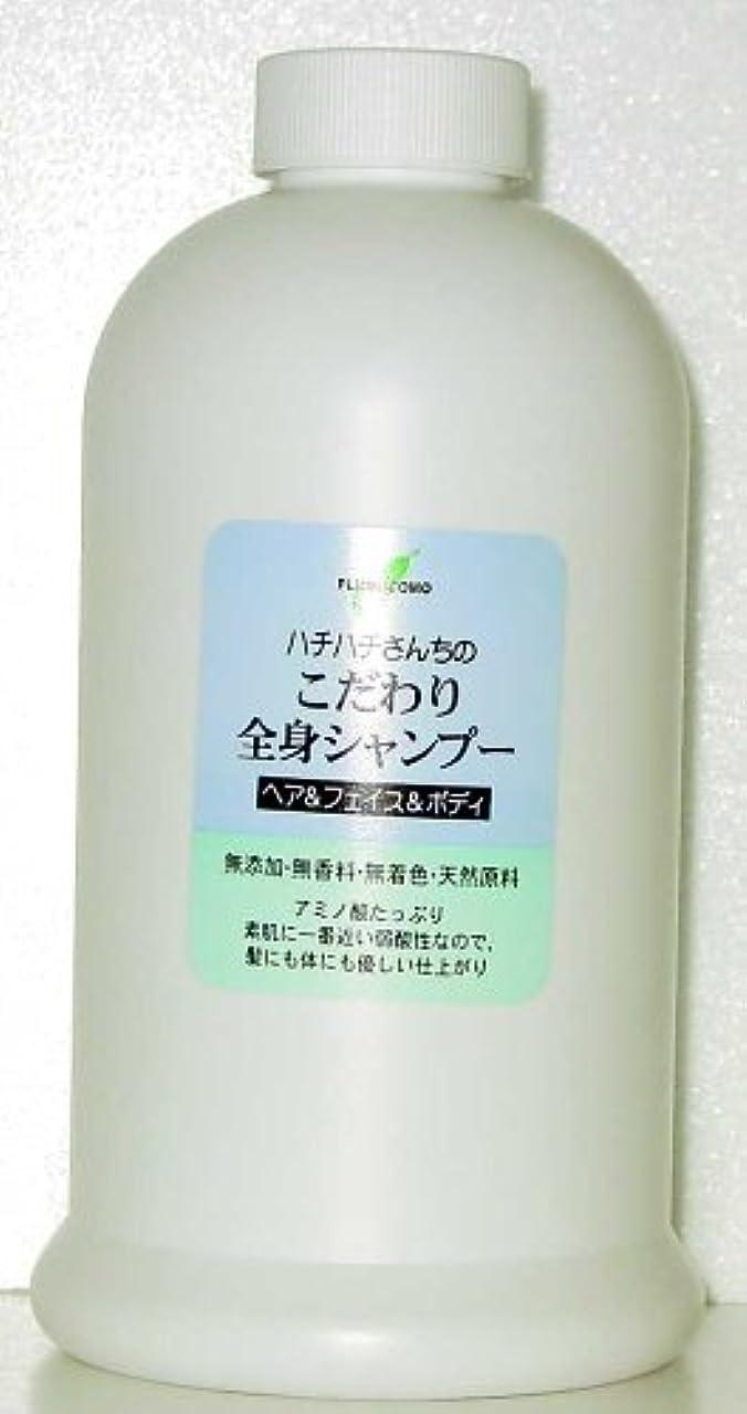 媒染剤寄付する許される<プラスコモ>こだわり全身シャンプー(つけかえ用500ml)