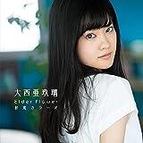 【Amazon.co.jp限定】Elder flower/初恋カラーズ〔初回限定盤A〕(メガジャケ付)