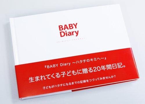 BABY Diary[ベビーダイアリー] 〜ハタチのキミへ〜