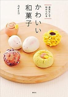 道具なしで始められる かわいい和菓子 (講談社のお料理BOOK)