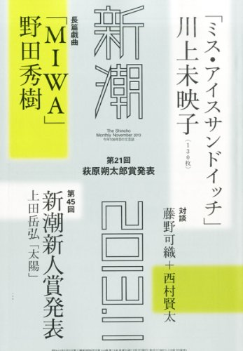 新潮 2013年 11月号 [雑誌]の詳細を見る