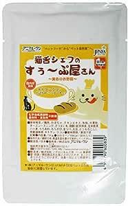 猫舌シェフのすぅーぷ屋さん 緑のお野菜 50g