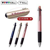 名入れ ボールペン ジェットストリーム 多機能ペン 4&1 0.38mm 三菱鉛筆/名入れ文字色:赤/UV 太筆記体/M便 (ベビーピンク)