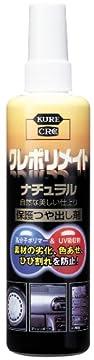 KURE(呉工業) クレポリメイトナチュラル (250ml) 保護ツヤ出し剤 [ 品番 ] 1349