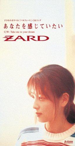 ZARD名曲ランキング!シングル、アルバムから厳選したおすすめの楽曲は?の画像