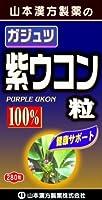 【山本漢方製薬】紫ウコン粒 100% 280粒 ×3個セット