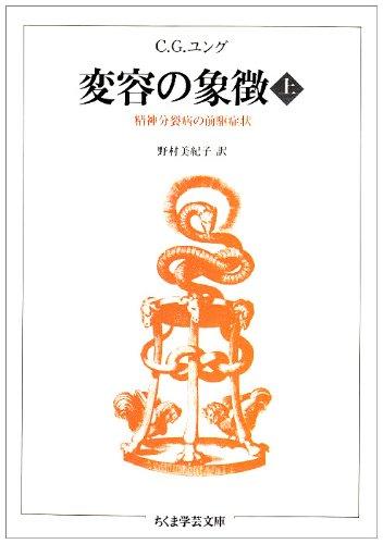 変容の象徴―精神分裂病の前駆症状〈上〉 (ちくま学芸文庫)の詳細を見る