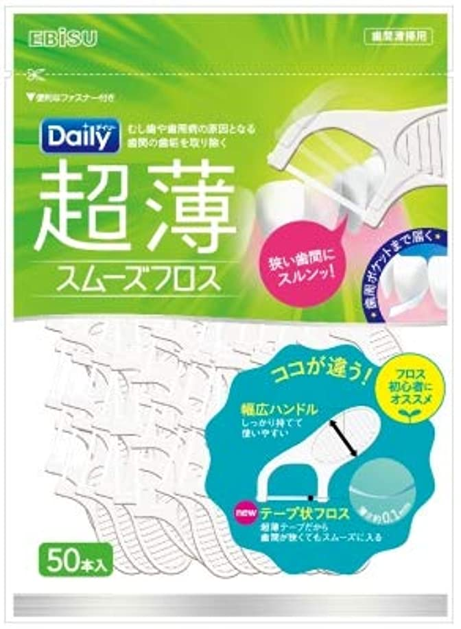 レンジみすぼらしい分割【まとめ買い】デイリー超薄スムーズフロス 50本入 ×3個