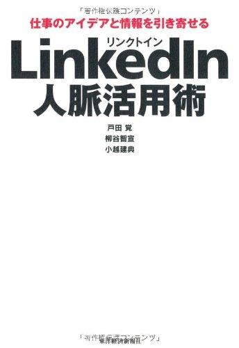 LinkedIn人脈活用術 —仕事のアイデアと情報を引き寄せる