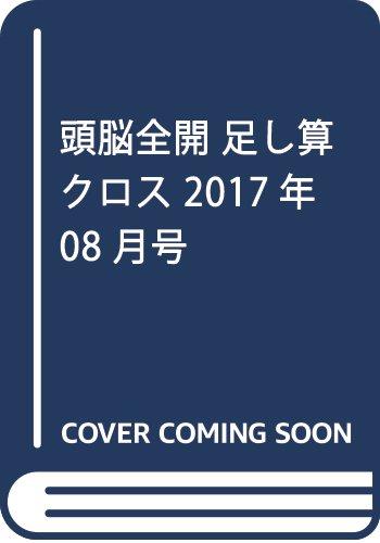 頭脳全開 足し算クロス 2017年 08 月号 [雑誌]