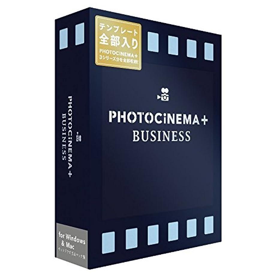 時間調べる奨学金デジタルステージ PhotoCinema+ Business(フォトシネマ?プラス?ビジネス)Mac&Win