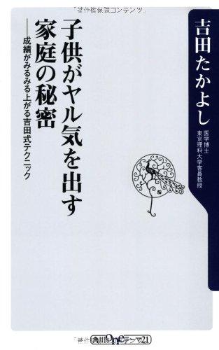 子供がヤル気を出す家庭の秘密  成績がみるみる上がる吉田式テクニック (角川oneテーマ21)の詳細を見る