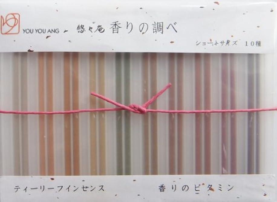 送料食用アルバム悠々庵 香りの調べ ショート