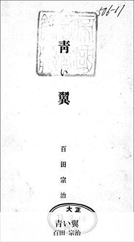 青い翼 | 百田 宗治 | 詩歌 | Ki...