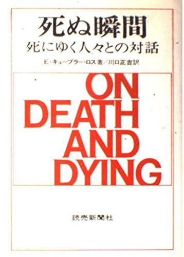 死ぬ瞬間―死にゆく人々との対話 / エリザベス・キューブラー・ロス