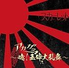 アカガミ~噫!玉砕大乱舞(通常盤)()