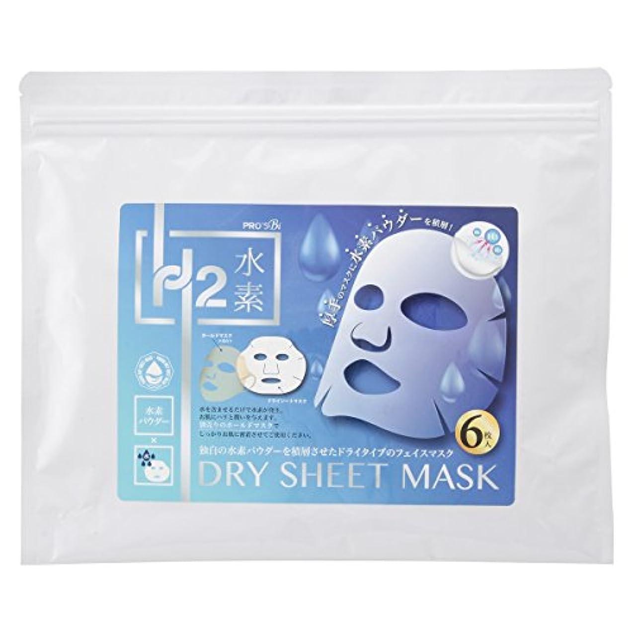 良い枯渇する死< プロズビ > ハイドロシートマスク (6枚入り) [ シートパック フェイスマスク フェイスシート フェイスパック フェイシャルマスク シートマスク フェイシャルシート フェイシャルパック ローションマスク 顔パック ]