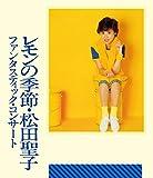 ファンタスティック・コンサート レモンの季節[MHXL-58][Blu-ray/ブルーレイ]