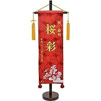 名前旗 刺繍名旗台付きセット(特中) 恋桜 ラインストーン入り 旗サイズ40cm