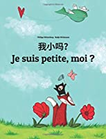Wo Xiao Ma? Je Suis Petite, Moi ?: Chinese/Mandarin Chinese Simplified-french Français: Children's Picture Book